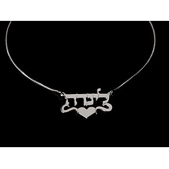 Sterling Silver Hebrew Name Necklace - Block Letters Squiggle & Heart