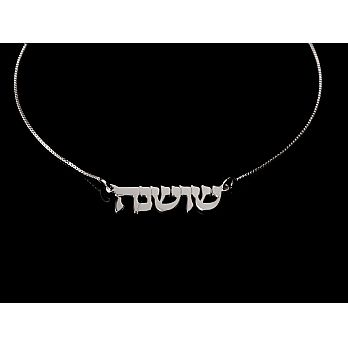 Sterling Silver Personalized Hebrew Name Necklace - 1 Name Standard Weight